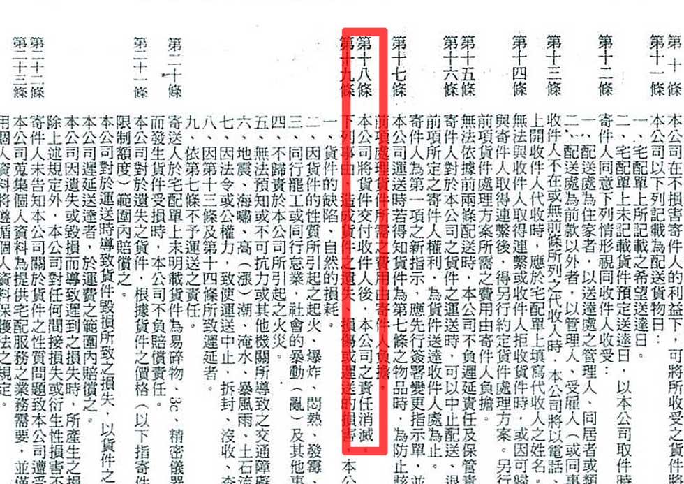 台灣宅急便契約第十八條:「本公司將貨件交付收件人後,本公司之責任消滅」。