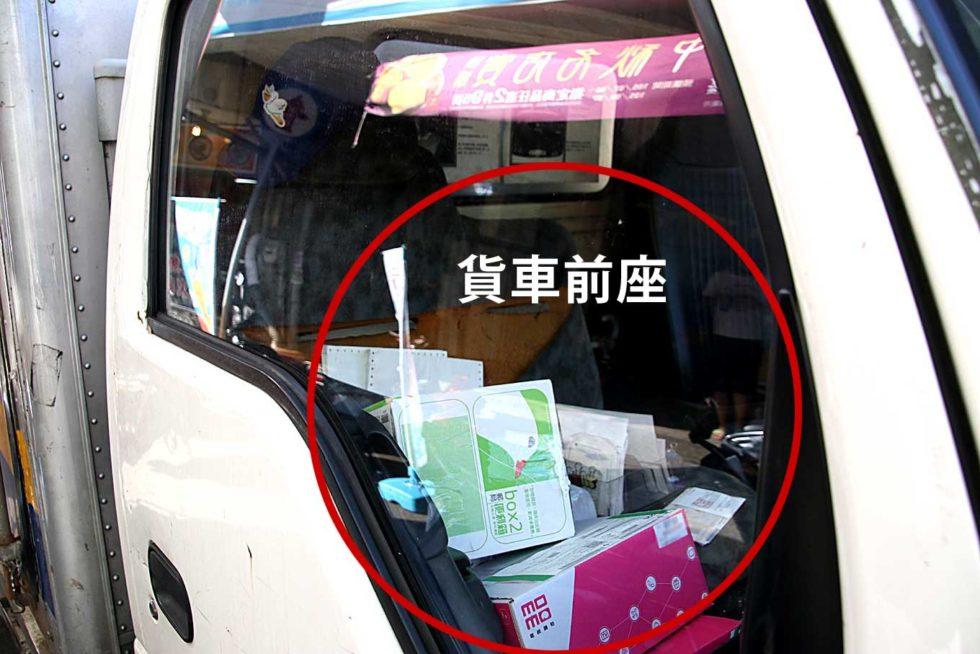 宅配通冷凍貨品放前座吹冷氣
